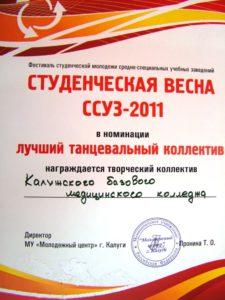 1 X 2011