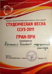3 nd 2011