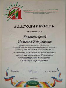 4 X 2012