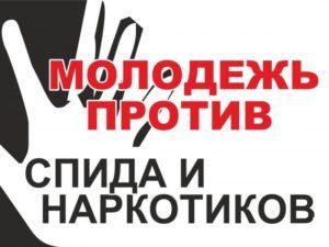 20150330_4_akciy_protiv_nark