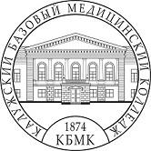 """ГАПОУ КО """"Калужский базовый медицинский колледж"""" — Официальный сайт"""