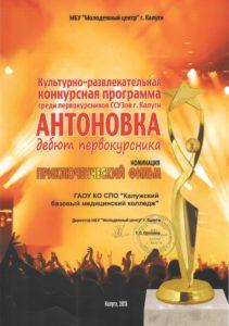 20151118_1_antonovka