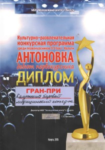 20151118_2_antonovka